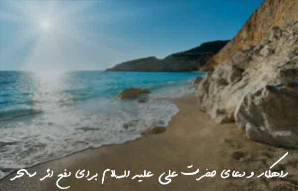 راهکار و دعای حضرت علی علیه السلام برای دفع اثر سحر