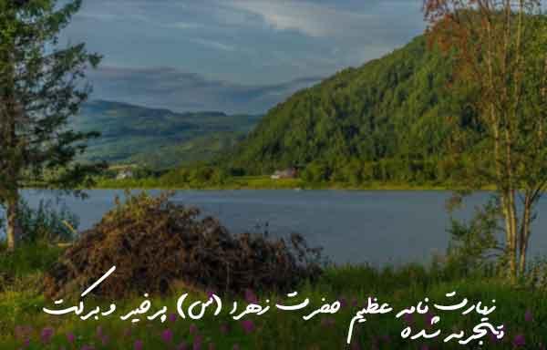 زیارت نامه عظیم حضرت زهرا (س) پرخیر و برکت تجربه شده
