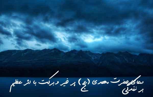 دعای حضرت مهدی (عج) پر خیر و برکت با اثر عظیم بر زندگی