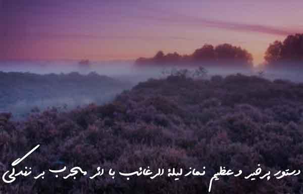 دستور پرخیر و عظیم نماز لیلة الرغائب با اثر مجرب بر زندگی