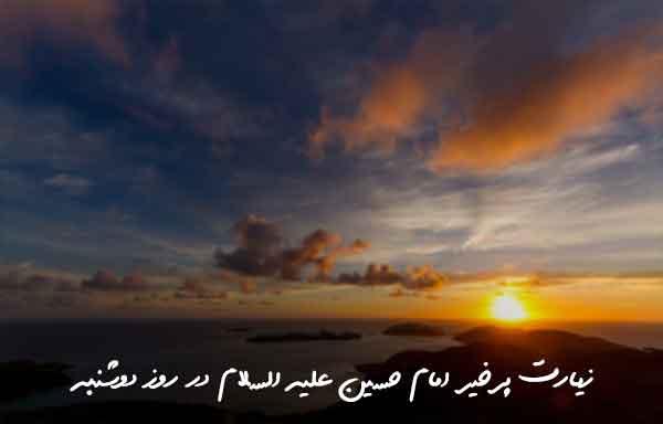 زیارت پرخیر امام حسین علیه السلام در روز دوشنبه