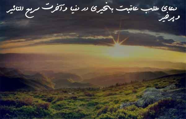 دعای طلب عاقبت بخیری در دنیا و آخرت سریع التاثیر و پرخیر