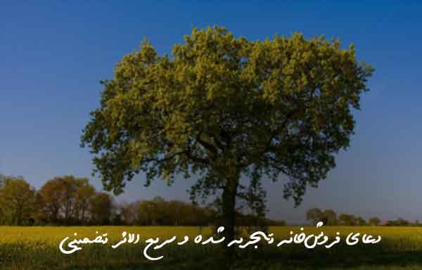 دعای قوی دفع کدورت و رهایی از مشکلات زن و شوهر