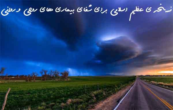 نسخه ی عظیم اسلامی برای شفای بیماری های روحی و روانی