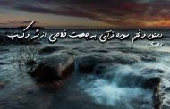 دستور و ختم سوره قرآنی به جهت خلاصی از شر و کسب روزی