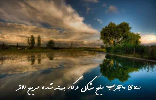 دعای رفع تنهایی و رهایی از سختی ها و مشکلات دنیا
