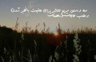 دعا و دستور سریع التاثیر برای عاقبت بخیر شدن و طلب حاجات و مهمات