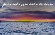 دستور نماز برای رفع حاجت دسترسی به خواسته های عظیم