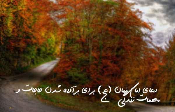 دعای امام زمان (عج) برای برآوده شدن حاجات و مهمات زندگی