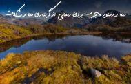 دعا و دستور مجرب برای رهایی از گرفتاری ها و مشکلات