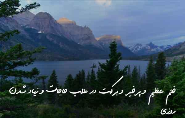 ختم عظیم و پرخیر و برکت در طلب حاجات و زیاد شدن روزی