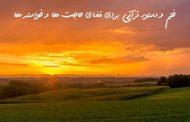 ختم و دستور قرآنی برای قضای حاجت ها و خواسته ها