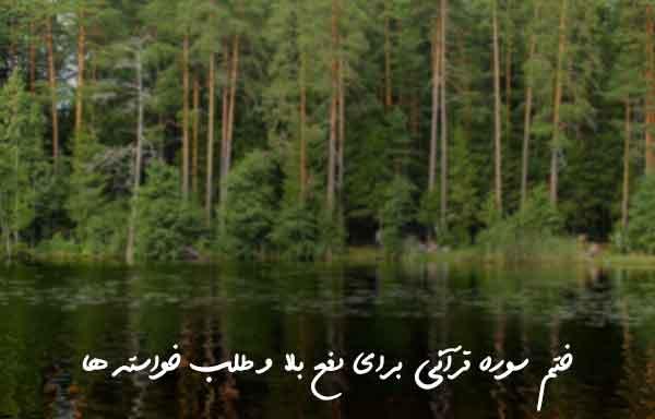 ختم سوره قرآنی برای دفع بلا و طلب خواسته ها