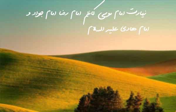 زیارت امام باقر و امام صادق علیه السلام در روز سه شنبه