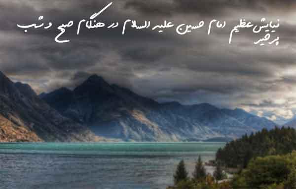 نیایش عظیم امام حسین علیه السلام در هنگام صبح و شب پرخیر