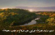 دستور و نماز حضرت جبرئیل علیه السلام در طلب مهمات
