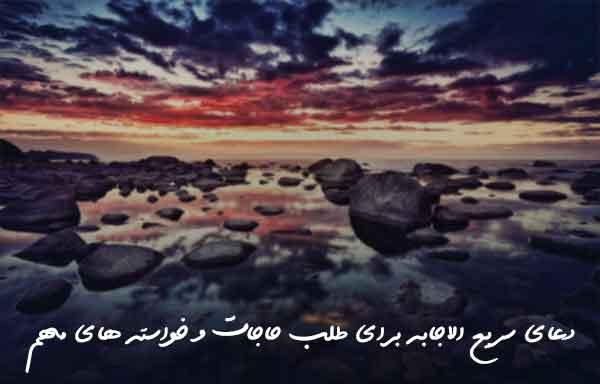 دعای امام حسین علیه السلام برای دفع شر و رهایی از بلا ها