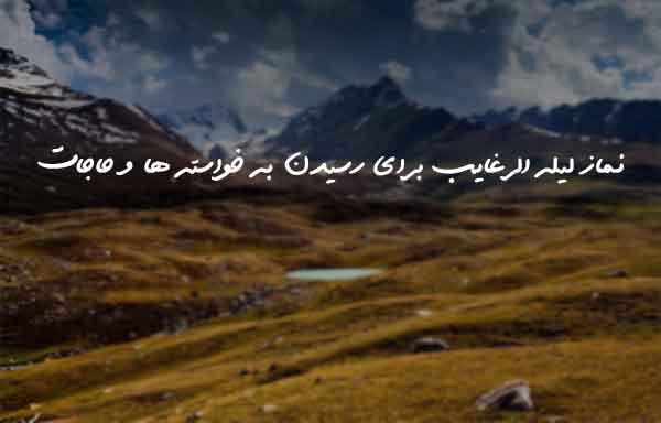 نماز لیله الرغایب برای رسیدن به خواسته ها و حاجات