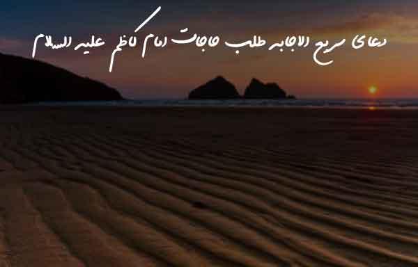 دعای سریع الاجابه طلب حاجات امام کاظم علیه السلام