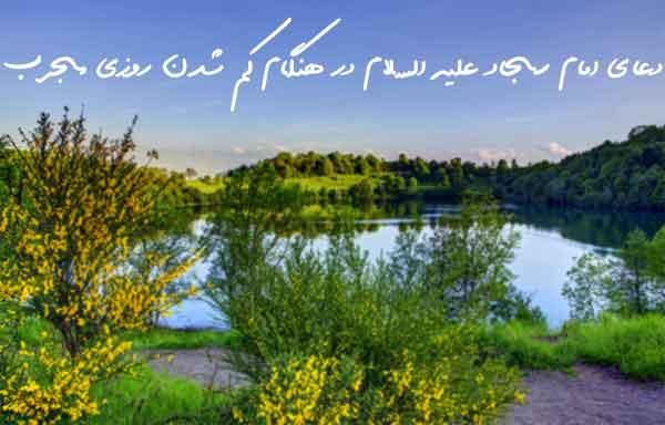 دعای امام سجاد علیه السلام در هنگام کم شدن روزی مجرب