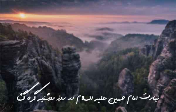 زیارت امام حسین علیه السلام در روز دوشنبه گره گشا