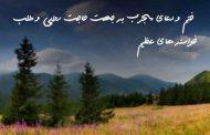 ختم و دعای مجرب به جهت حاجت روایی و طلب خواسته های عظیم