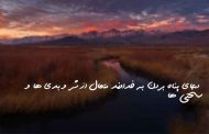 دعای پناه بردن به خداوند متعال از شر و بدی ها و سختی ها
