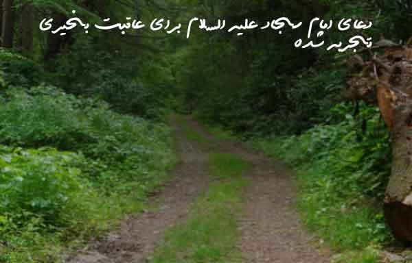 دعای امام سجاد علیه السلام برای عاقبت بخیری تجربه شده