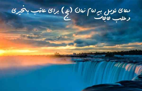 دعای توسل به امام زمان (عج) برای عاقب بخیری و طلب حاجات