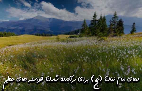 دعای امام زمان (عج) برای برآورده شدن خواسته های عظیم
