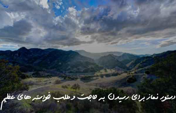 دستور نماز برای رسیدن به حاجت و طلب خواسته های عظیم