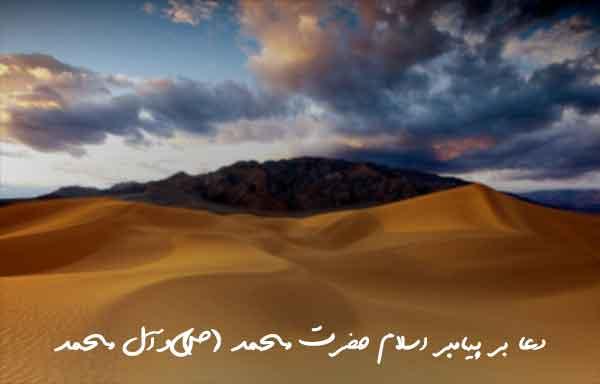 دعا بر پیامبر اسلام حضرت محمد (ص) و آل محمد