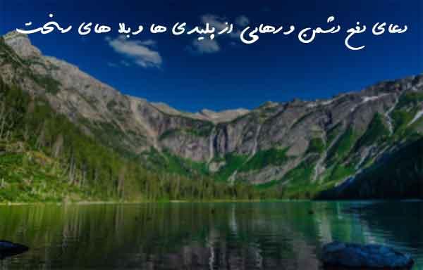 دعای امام حسین علیه السلام در طلب توفیق و موفقیت