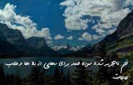 ختم تجربه شده سوره حمد برای رهایی از بلا ها و طلب حاجات