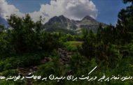 دستور نماز پرخیر و برکت برای رسیدن به حاجات و خواسته ها