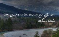 دستور قرآنی سریع الاثر برای زبان بندی و بستن دهان دشمنان و بدگویان