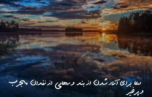 دعا برای آزاد شدن از بند و رهایی از زندان مجرب و پرخیر