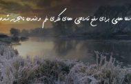 دعا هایی برای رفع ناراحتی های فکری غم و اندوه تجربه شده