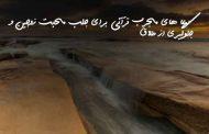 دعا های مجرب قرآنی برای جلب محبت زوجین و جلوگیری از طلاق