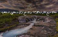 دعای سریع الاثر و مجرب برای دفع ترس و رهایی از دلهره