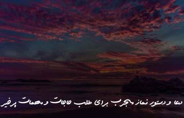 دعا و دستور نماز مجرب برای طلب حاجات و مهمات پرخیر