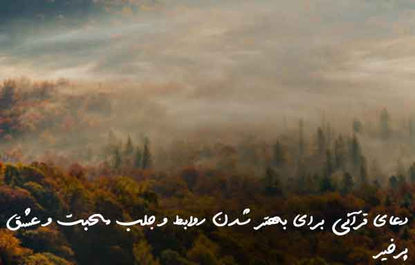 دعای قرآنی برای بهتر شدن روابط و جلب محبت و عشق پرخیر