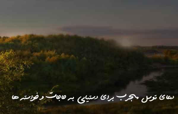 دعای توسل مجرب برای دستیابی به حاجات و خواسته ها