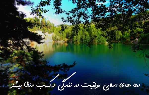 دعا های اسلامی موفقیت در زندگی و کسب رزق بیشتر