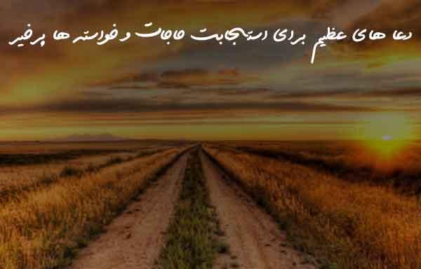 دعا های عظیم برای استجابت حاجات و خواسته ها پرخیر