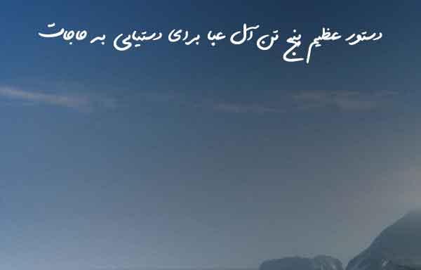دستور عظیم پنج تن آل عبا برای دستیابی به حاجات