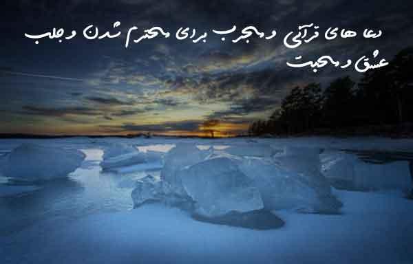 دعا های قرآنی و مجرب برای محترم شدن و جلب عشق و محبت