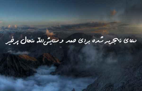 دعای تجربه شده برای حمد و ستایش الله متعال پرخیر