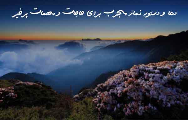 دعا و دستور نماز مجرب برای حاجات و مهمات پرخیر