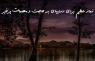 نماز عظیم برای دستیبای به حاجت و مهمات پرخیر